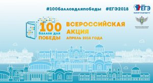 Рособрнадзор запускает Всероссийскую акцию «100 баллов для победы»