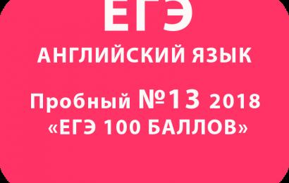 Пробный ЕГЭ 2018 по английскому языку №13 с ответами