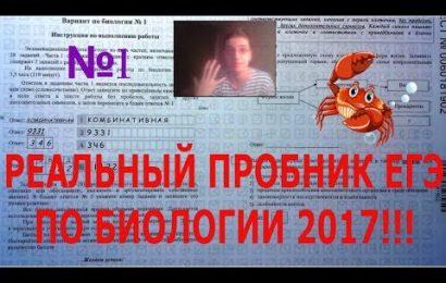 РЕАЛЬНЫЙ ПРОБНИК ЕГЭ ПО БИО 2017!!! 1 вариант