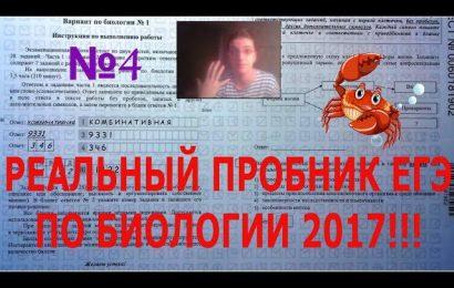 РЕАЛЬНЫЙ ПРОБНИК ЕГЭ ПО БИО 2017!!! 4 вариант