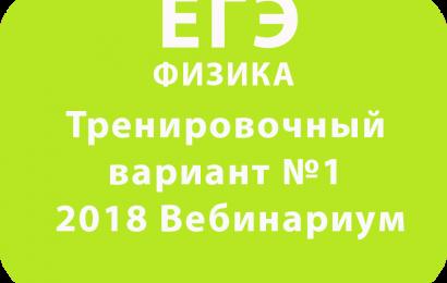 ЕГЭ ФИЗИКА 2018 Тренировочный вариант №1 Вебинариум
