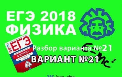 ЕГЭ 2018 по физике Разбор варианта №21 Демидова М.Ю.