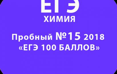 Пробный ЕГЭ 2018 по химии №15 с ответами