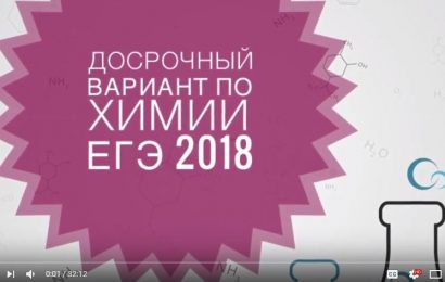 Разбор досрочного варианта ЕГЭ-2018 по химии 27 марта 2018