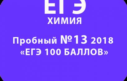 Пробный ЕГЭ 2018 по химии №13 с ответами