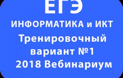 ЕГЭ ИНФОРМАТИКА 2018 Тренировочный вариант №1 Вебинариум