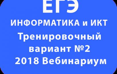 ЕГЭ ИНФОРМАТИКА 2018 Тренировочный вариант №2 Вебинариум