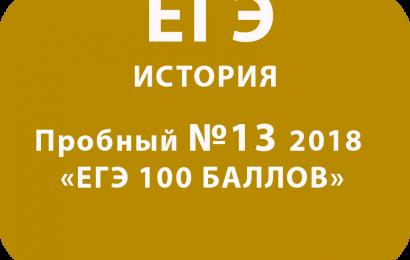Пробный ЕГЭ 2018 по истории №13 с ответами