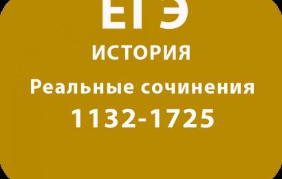 Реальные сочинения ЕГЭ по истории 1132-1725