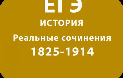 Реальные сочинения ЕГЭ по истории 1825-1914