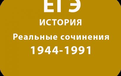 Реальные сочинения ЕГЭ по истории 1944-1991