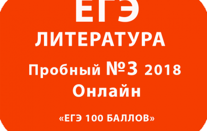 Пробный ЕГЭ 2018 по литературе №3 Онлайн
