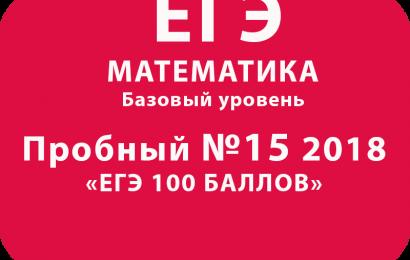 Пробный ЕГЭ 2018 по базовой математике №15 с ответами