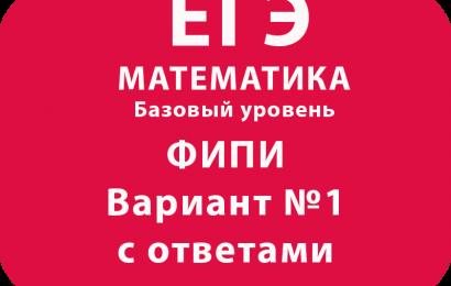 ЕГЭ по математике базовый 11 класс ФИПИ Вариант №1 с решениями