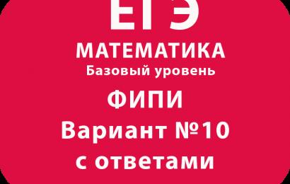 ЕГЭ по математике базовый 11 класс ФИПИ Вариант №10