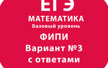 ЕГЭ по математике базовый 11 класс ФИПИ Вариант №3 с решениями