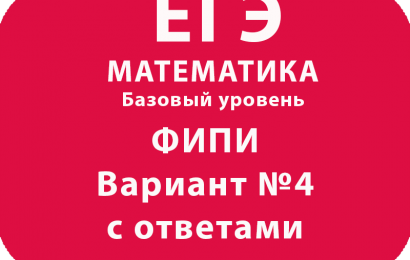 ЕГЭ по математике базовый 11 класс ФИПИ Вариант №4 с решениями