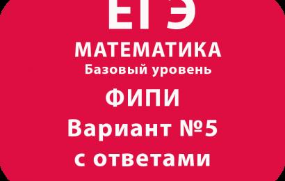 ЕГЭ по математике базовый 11 класс ФИПИ Вариант №5 с решениями