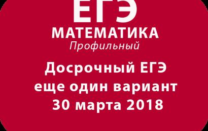Досрочный ЕГЭ по математике профиль еще один вариант 30 марта 2018