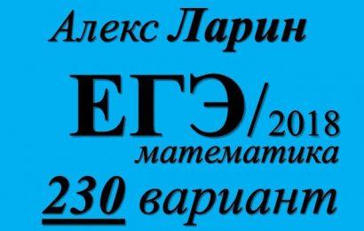 ЕГЭ по математике 2018 Решение варианта Александр Ларина №230