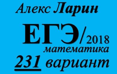 ЕГЭ по математике 2018 Решение варианта Александр Ларина №231
