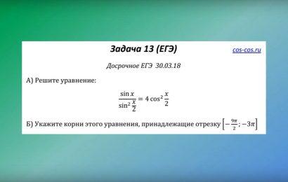 Разбор тригонометрического уравнения из досрочного ЕГЭ 30.03.18