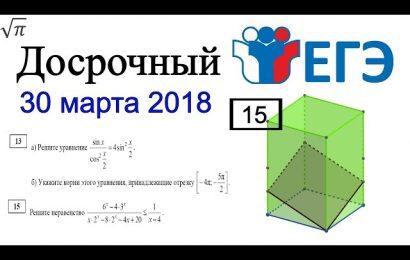 Разбор Досрочного ЕГЭ 30.03.2018 Часть 1 из 2 (#1-15)