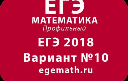 ЕГЭ 2018 по математике профильный вариант №10 egemath.ru