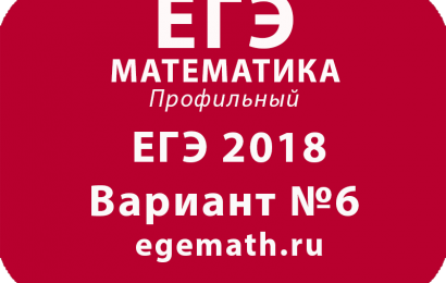 ЕГЭ 2018 по математике профильный вариант №6 egemath.ru