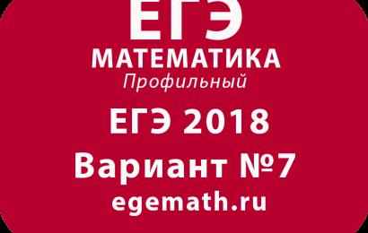 ЕГЭ 2018 по математике профильный вариант №7 egemath.ru