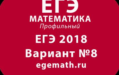ЕГЭ 2018 по математике профильный вариант №8 egemath.ru
