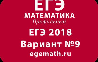 ЕГЭ 2018 по математике профильный вариант №9 egemath.ru с решениями
