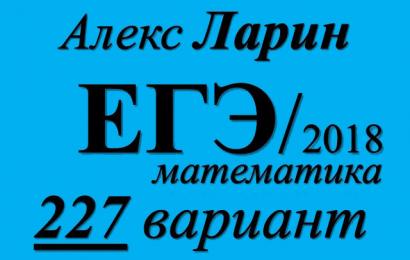 ЕГЭ по математике 2018 Решение варианта Александр Ларина №227