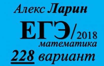 ЕГЭ по математике 2018 Решение варианта Александр Ларина №228