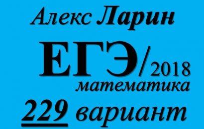 ЕГЭ по математике 2018 Решение варианта Александр Ларина №229