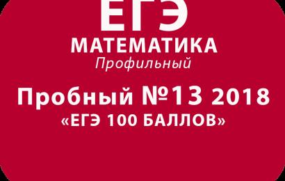 Пробный ЕГЭ 2018 по профильной математике №13 с ответами
