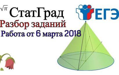 Разбор варианта ЕГЭ математика профиль Статград от 6 марта 2018