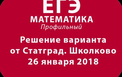 Решение варианта ЕГЭ по математике от Статград 26 января 2018