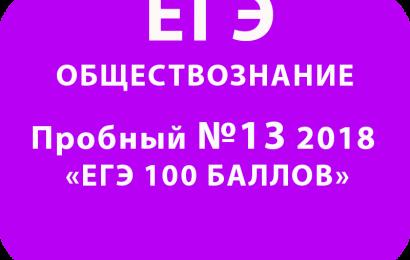 Пробный ЕГЭ 2018 по обществознанию №13 с ответами и решениями