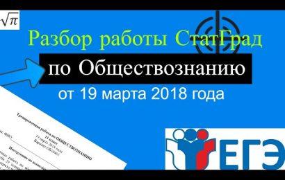 Разбор варианта ЕГЭ от Статграда по Обществознанию 19.03.2018