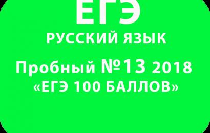 Пробный ЕГЭ 2018 по русскому языку №13 с ответами и решениями