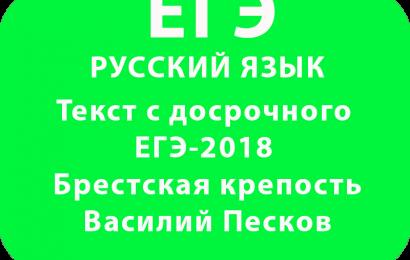 Текст с досрочного ЕГЭ-2018 по русскому Брестская крепость