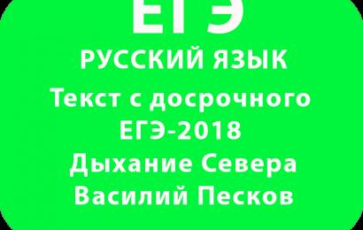 Текст с досрочного ЕГЭ-2018 по русскому Дыхание Севера