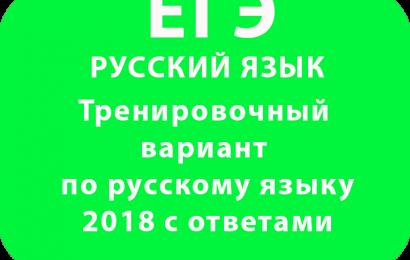 Тренировочный вариант по русскому языку 2018 с ответами