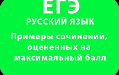 Примеры сочинений по русскому языку, оцененных на максимальный балл