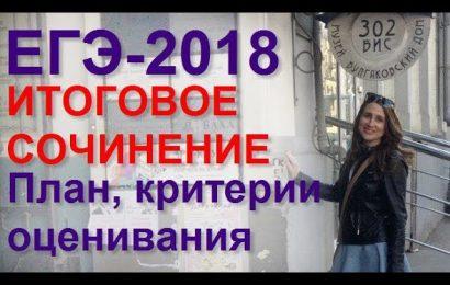 Готовимся к итоговому сочинению 2017/2018