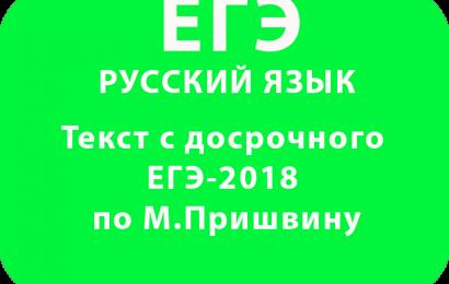 Текст с досрочного ЕГЭ-2018 по русскому языку по М.Пришвину