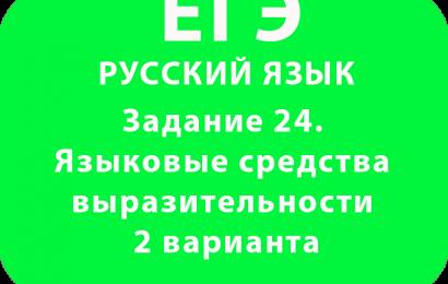 ЕГЭ. Задание 24. Языковые средства выразительности 2 варианта