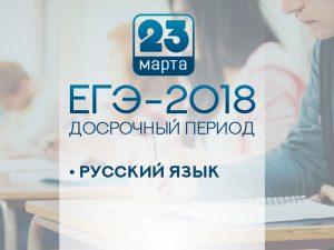 Более 20 тысяч участников напишут ЕГЭ по русскому языку в досрочный период