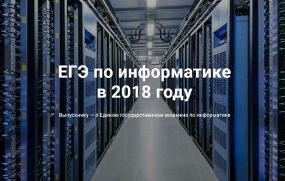 ЕГЭ-2018: Разработчики КИМ об экзамене по информатике и ИКТ